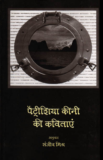 Selected Poems Of Patricia Keeney Hindi